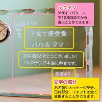 クリスタル時計Rカット