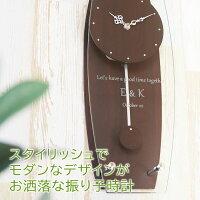 スタイリッシュでモダンなデザインがお洒落な振り子時計