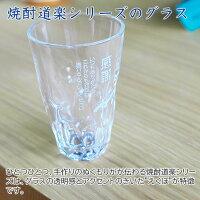 焼酎道楽シリーズのグラス