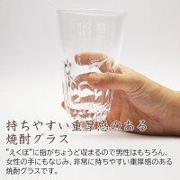 持ちやすい重厚感のある焼酎グラス
