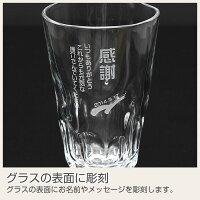 グラスの表面に彫刻