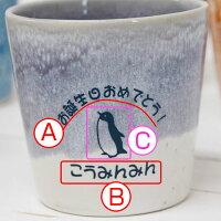 名入れカップ信楽焼綾カップカジュアル