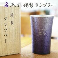 錫(すず)製名入れタンブラー紫
