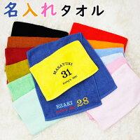 刺繍で名入れカラータオル全14色