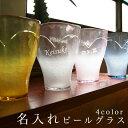【名前入り ビアグラス ぐらす】泡立ちグラス BeerHeart 【名入れギフト・結婚祝いや記念品に ...