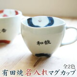 【名入れ マグカップ】【送料無料】【両親へのプレゼント】【名入れギフト・還暦祝いのプレゼントとして】有田焼マグカップ 想い花 木箱入り コーヒーカップ名前入り mug cup present 【RCP】20P03Dec16