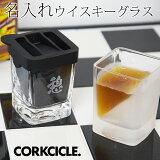 退職祝い グラス ウイスキーグラス 名入れ CORKCICLE コークシクル ロックグラス ブランデーグラス【名入れギフト・名入れプレゼント・誕生日】CORKCICLE 名入れウイスキーウェッジ 送料無料