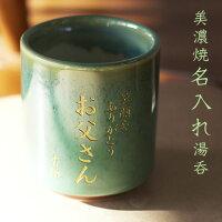 還暦祝い、喜寿・傘寿・古稀などのお祝いに最適な美濃焼の名入れ湯呑