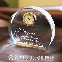 クリスタル時計アーチ