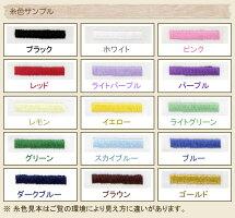 刺繍する糸色サンプル