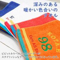 深みのある暖かい色合いのタオル