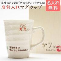 還暦祝いなどに『幸福を運ぶフクロウ』の名前入れマグカップ