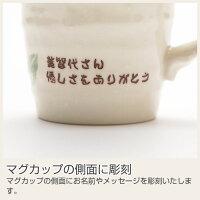 マグカップの側面に彫刻