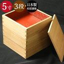 [送料無料][重箱] おしゃれ 松屋漆器店 木製3段[重箱]...