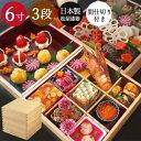 重箱 おしゃれ 木製 重箱 3段 三段 日本製 国産 6寸