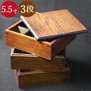 重箱 木製 3段 重箱 5 5寸 約16.5cm 茶 間 仕...