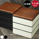 重箱 3段 日本製 国産 ナチュール Natule 5.5 タッパ付 木目 三段重 W&B B&B
