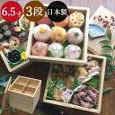 3段重箱 木製 大和 ヤマト 6.5寸お重 おしゃれ かわい...