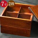 漆器かりん本舗-弁当箱と木製食器で買える「重箱 木製 2段 7寸 5〜6人用 各2.4リットル 21cm 送料無料 訳あり 国内仕上げ 仕切り 付き 漆 うるし おしゃれ かわいい お重 二段 おにぎり ピクニック」の画像です。価格は7,700円になります。