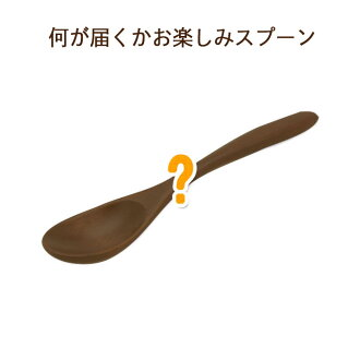 This week's 100 yen spoon [multi] wooden cutlery try set * per person 5 book sale / %OFF// wooden kitchen /fs3gm.