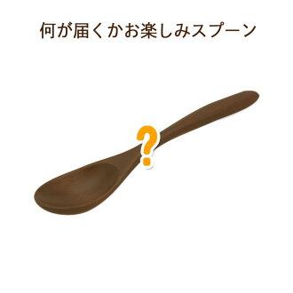 이번 100 엔 숟가락 < 스푼 > 목 제 칼 시험 세트 ※ 1 인당 5 개까지 세일/%OFF//목 제 식기/fs3gm