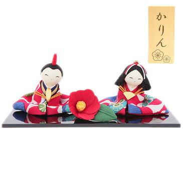 ひな人形 椿雛 送料無料 名入れ無料 日本製 収納箱付 雛人形 おしゃれ 国産 名前 ネーム 入り かわいい 雛人形 お雛様 ひな祭り 雛 祭り まつり 節句 ひな ヒナ 人形 桃の節句