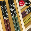 名入れ プレゼント 夫婦 箸 ギフト 箸+桐箱 <桜美麗>送