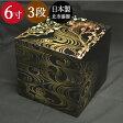 行楽・お正月・おせちに!日本製重箱3段 6寸 5〜6人用 香琳 北市漆器
