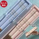 名入れ 箸 箸箱 2点 セット ピンク 女の子 食洗機対応 ...