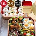 秋田杉 大館工芸社 重箱 隅切内朱 3段6.5寸