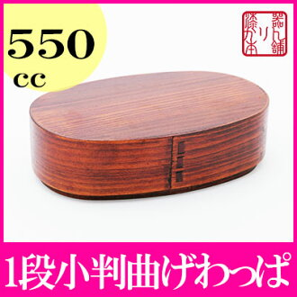 """Lunchbox-bending Mage 550 cc wappa """"covered all > wappa-bending, wappa-wappa Bento boxes and bending magewappa lunch box microwave response does not change / wooden crockery and athletic /fs3gm"""