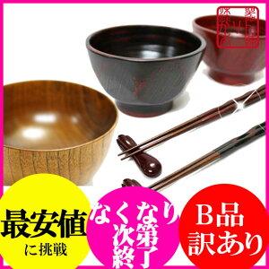 300円(税別) 木製汁椀・漆器 ...