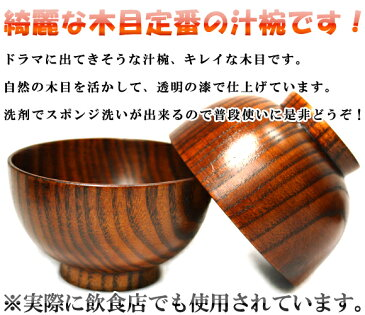 お椀 都 汁椀 5客セット おしゃれ 味噌汁 お吸い物 漆 木製