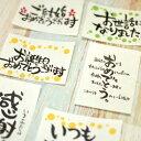 漆器かりん本舗で買える「メッセージカード ご希望の商品と同梱してください。」の画像です。価格は1円になります。