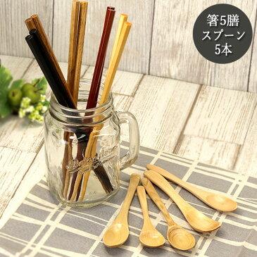 木のスプーン(小)5本とお箸5膳セット 木製 箸スプーンセット 選べる福袋 10点セット おしゃれ ポイント消化