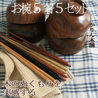 Hotei sipped [5 sets and bags: chopsticks and chopstick 5 64 %OFF/ Bowl set (pottery) / dipping / しるわん / chopsticks / chopstick rest / wooden tableware / athletic /