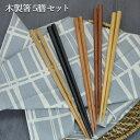 木のお箸5膳セット お箸 はし 箸 木製箸 おしゃれ かわい...
