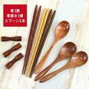 \1秒に25本売れた箸/ 箸3+スプーン大3+箸置き3 お試しセット 木製 カトラリー 箸 箸置き 新生活 カフェ風 新生活 おしゃれ かわいい