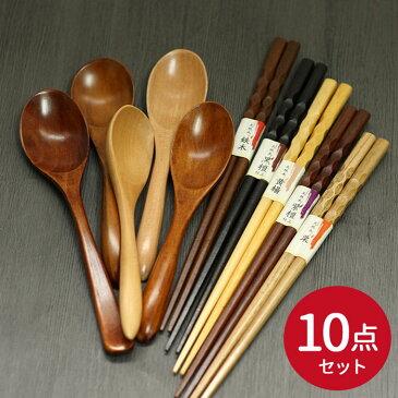 木の彫刻箸5膳と木のスプーン(大)5本セット 選べる福袋10点セット おしゃれ