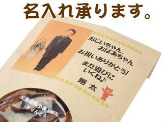 パッケージにお好きな写真を印刷しますっ!春ゆたかかりんとう(黒糖)お写真印刷版