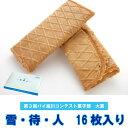 雪・待・人 (16枚入り) サクサクのクッキーに口どけの良い...