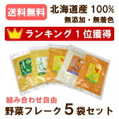 【送料無料】 北海道 野菜フレーク5袋セットキッズ ベビー マタニティ ベビー 授乳 お食事 離乳食 ベビーフード おかず類 離乳食 野菜 7ヶ月 9ヶ月 おかゆ