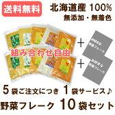 【送料無料】 北海道 野菜フレーク10袋セットキッズ ベビー マタニティ ベビー 授乳 お食事 離乳食 ベビーフード おかず類 離乳食 野菜 7ヶ月 9ヶ月 おかゆ