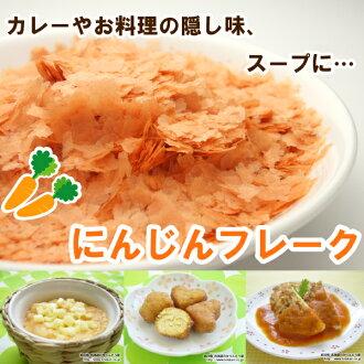 煮胡蘿蔔片經濟北海道從胡蘿蔔蓉幹只無添加劑、 無顏色食品。 湯、 烹飪、 麵點製作、 嬰兒食品保健食品太 !
