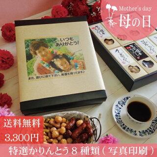 北海道極上かりんとうと一緒に感謝の気持ちをお届け♪特選かりんとう8種類詰め合わせ【写真印刷