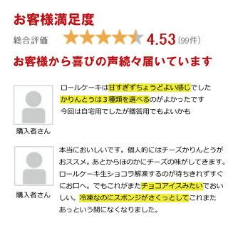 【送料無料】北海道純生ロールケーキ+3品バイキング箱入り洋菓子スイーツ※パッケージは予告なく変更する場合があります【冷凍便の為、海外発送不可】