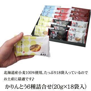 北海道産小麦100%使用。たっぷり18袋入っているのでお土産に最適です♪かりんとう6種詰合せ(20g×21袋入)【RCP】
