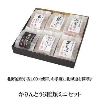 北海道かりんとう6種類ミニセット