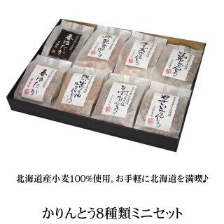 テレビ・雑誌で紹介されましたっ!北海道満喫!かりんとう8種類ミニセット〜お菓子の定番「かりんとう」が8種類!〜