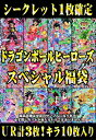 【SEC確定】★スーパードラゴンボールヒーローズ スペシャル福袋★【U...